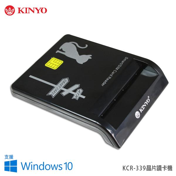 ◆KINYO 耐嘉 KCR-339 晶片讀卡機/網路ATM/附SIM轉換卡/自然人憑證/ATM轉帳/報稅/網路繳費