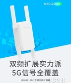 wifi增強器 家用wifi信號放大器擴大器 雙頻千兆無線增強器5G中繼路由擴展器加強器 3C公社