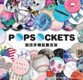 新款 正品 PopSockets 泡泡騷 時尚多功能 手機支架 自拍神器 捲線器 iphone X ipad 三星 華碩