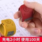 緣滿念佛計數器新款手動戒指型可充電念誦經佛號電子數顯記數客器