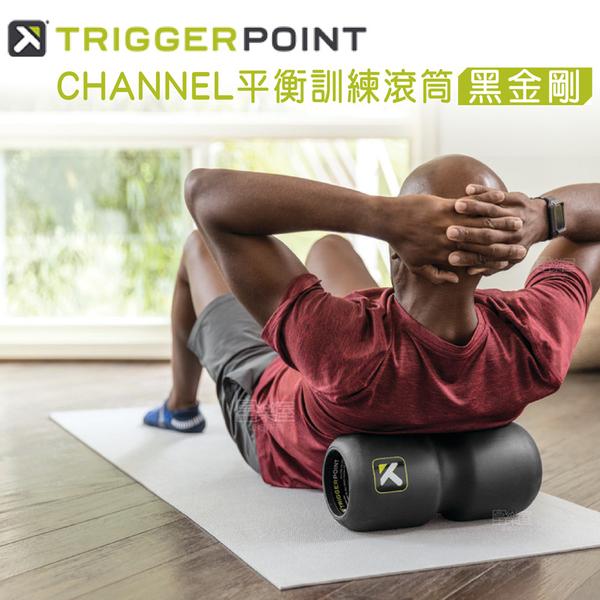 【TRIGGER POINT】Channel Roller 平衡訓練滾筒(黑金剛)
