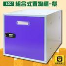 【辦公居家】金庫王 LOC-1 組合式置物櫃-紫  收納櫃  鐵櫃  密碼鎖 保管箱 保密櫃 100%台灣製造