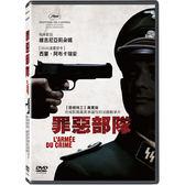 罪惡部隊DVD -未滿18歲禁止購買