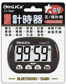CinLiCa超級計時器(大音量) CT-1000