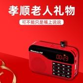 收音機老人收音機新款小型迷你便攜式可充電多功能插卡播放器歌曲 雙12