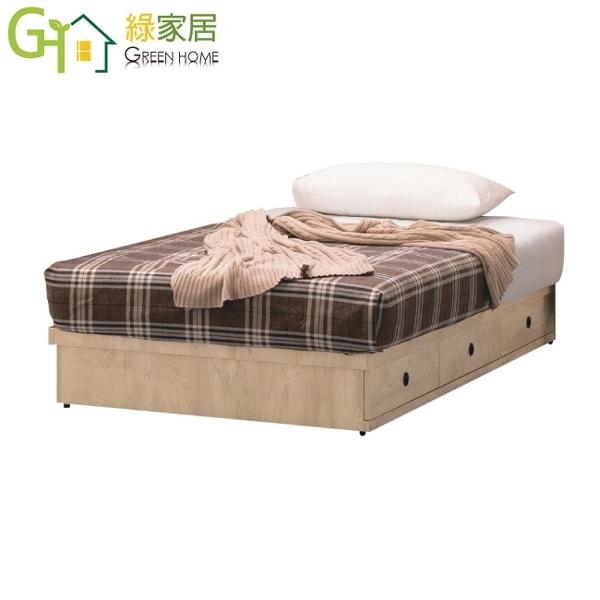【綠家居】艾絲 現代3.5尺單人三抽床底(不含床墊)