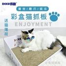 貓抓板貓爪板護沙發耐磨練爪器瓦楞紙撓抓窩寵物玩具貓咪用品城 【全館免運】