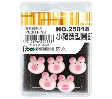 足勇小豬造型圖釘(25018 )