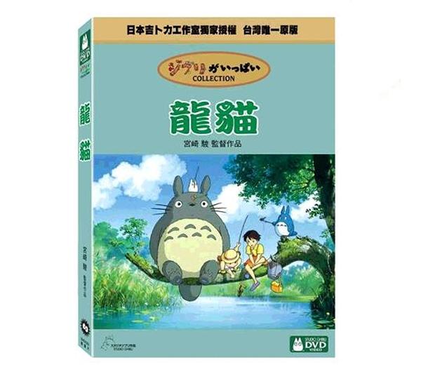 [COSCO代購] W124206 DVD - 龍貓 My Neighbor Totoro