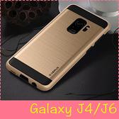【萌萌噠】三星 Galaxy J4 / J6 (2018)  拉絲戰神保護殼 二合一軟硬組合 全包防摔 手機殼 手機套