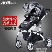 嬰兒推車高景觀可坐躺雙向四輪避震兒童輕寶寶手推車igo『潮流世家』