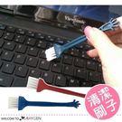 創意鍵盤電子產品迷你清潔刷 除塵刷...
