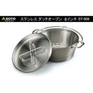 [SOTO] 二代 8吋 不鏽鋼荷蘭鍋 (ST-908)