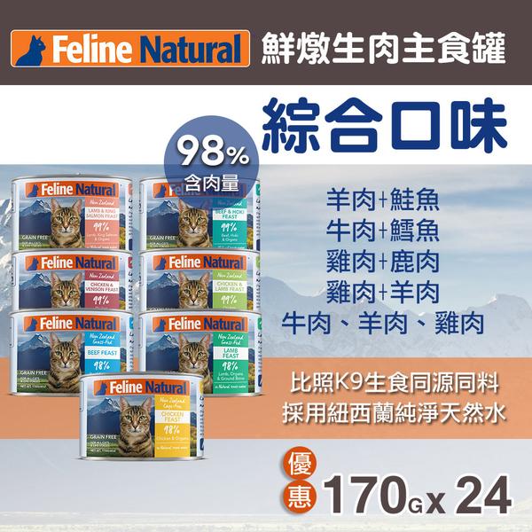 【毛麻吉寵物舖】紐西蘭 K9 Natural 98%生肉主食貓罐 綜合口味 170G-24件優惠組 貓罐頭/主食罐