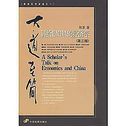 簡體書-十日到貨 R3Y【大道至簡:講給EMBA的經濟學(第三版)】 9787802344921 中國發展出版社
