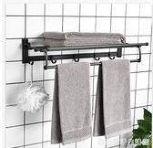 黑色免打孔毛巾架浴巾架太空鋁衛生間置物架衛浴浴室掛件五金歐式 HM