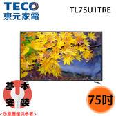 【TECO東元】75吋 4K智慧聯網液晶電視 TL75U1TRE 送貨到府+基本安裝