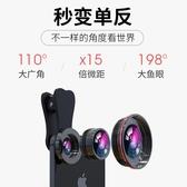 廣角鏡頭廣角微距魚眼蘋果三合一攝像頭通用單反拍照套裝長焦攝影iPhone高清照相專業 雙11