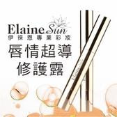 歡慶中華隊7:0唇情超導修護露4ml 達到滋潤雙唇及保濕、鎖水,預防唇紋產生。