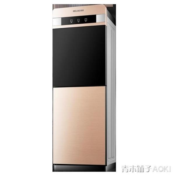 美菱飲水機家用立式制冷制熱冷熱台式小型辦公室桶裝水全自動新款ATF「青木鋪子」