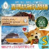 【 ZOO寵物樂園 】日本Loasis》喜瑪拉雅嚼嚼乳酪系列-乳酪棒-S