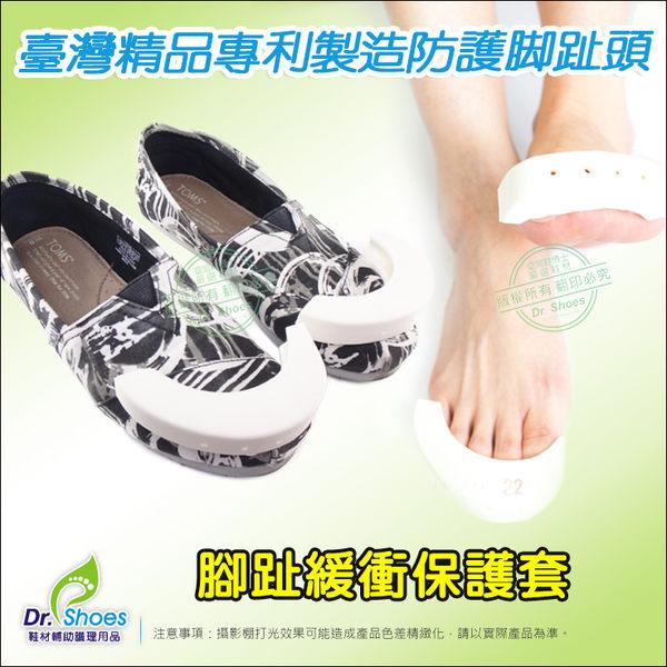 腳趾防撞保護套 鞋頭塞緩衝防護腳趾避免磨擦 維護指甲 減碼鞋內大一號╭*鞋博士嚴選鞋材