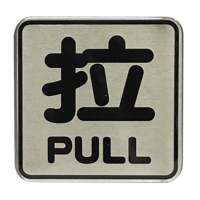 FS-802 拉 8x8cm 銀色銅牌標示牌/指標/標語 附背膠可貼(僅售拉)