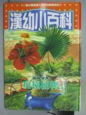 【書寶二手書T9/少年童書_QND】漢幼小百科-庭園植物