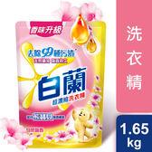 白蘭含熊寶貝馨香精華洗衣精 補充包1.65kg