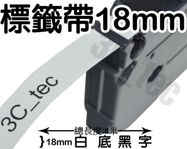 [ 副廠 1捲 Brother 18mm TZ-241 白底黑字] 兄弟牌 防水、耐久連續 護貝型標籤帶 護貝標籤帶