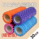 【瑜珈滾輪30公分細管版】EVA顆粒/空...