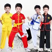 武術服裝兒童成人訓練舞幼兒男女童中小學功夫太極拳練武表演出服「錢夫人小鋪」