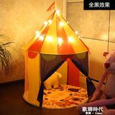 兒童寶寶帳篷游戲屋室內女孩男孩公主城堡蒙古包玩具屋大房子 歐韓時代.NMS