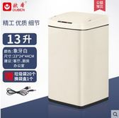 【方形象牙白13L充電兩用】歐本充電式智能感應垃圾桶家用自動有蓋筒
