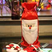 聖誕飾品 耶誕老人領結紅酒瓶套 麋鹿雪人 玩具交換禮物 慶祝【PMG293】收納女王