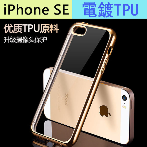 電鍍TPU 蘋果iPhone5 5s SE 手機殼 全包防摔 超薄 透明軟殼 iPhone SE矽膠套 iPhone5s保護套 i5外殼