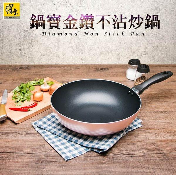 鍋寶 金鑽不沾炒鍋28cm(玫瑰金)NS-8028P