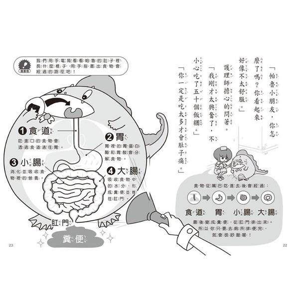 褲子小偷1:妖怪醫院的人體科學之旅 三采 9789576584756 (購潮8)