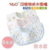 聖誕免運熱銷 6條裝嬰兒口水巾八角圍嘴寶寶防水360度可旋轉新生兒按扣春夏圍兜
