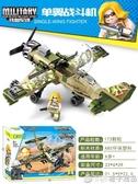 開益兒童益智拼裝積木玩具男孩禮物創意軍事拼插積木玩具飛機模型  (橙子精品)