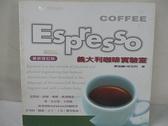 【書寶二手書T1/餐飲_EG3】Espresso義大利咖啡實驗室_蔡瑞麟、林世昀