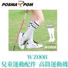 POSMA PGM 兒童 運動配件 襪子 高筒襪 舒適 透氣 不悶熱 WZ008