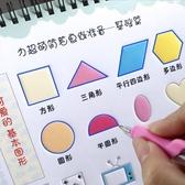 兒童字帖基礎繪畫模板幼兒畫畫本3-6-8歲學前凹槽簡筆畫寶寶學畫ATF 三角衣櫃