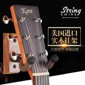 StringSwing 吉他架子壁掛展示琴架墻壁支架櫻桃黑胡桃木美產