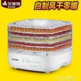 食物烘乾機烘烤器 乾果機家用 水果蔬菜脫水器自製蔬果零食 LX220V