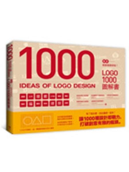(二手書)(1000 Ideas of LOGO Design)設計就該這麼好玩!LOGO 1000圖解書