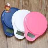 烘焙專用電子秤小巧精準5000g稱重電子克稱廚房電子稱1g精準5kg 【開學季巨惠】