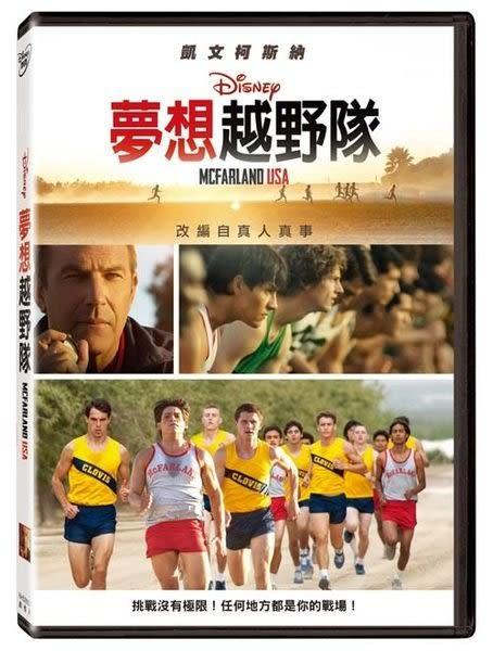 夢想越野隊 DVD (購潮8)