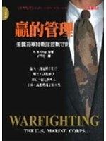 二手書博民逛書店 《贏的管理: 美國海軍陸戰隊教戰守則》 R2Y ISBN:9867264010│A.M.Gray