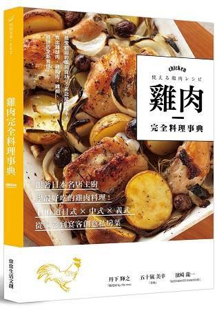 雞肉完全料理事典:跟著日本名店主廚學最好吃的雞肉料理!100道日式×中式×義式,